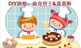 DIY烘焙:曲奇饼干&蛋黄酥&花生酥&酥皮泡芙&毛巾千层小卷