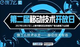 饿了么技术沙龙【第20弹】第二届移动技术开放日