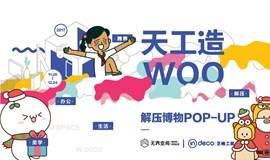 天工造WOO——解压博物POP-UP市集