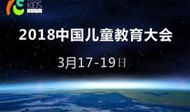 2018中国儿童教育大会-儿童创客教育发展高峰论坛/儿童科技教育专场