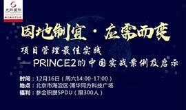 【北京分享会】项目管理最佳实践之中国实战案例及启示分享会!