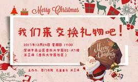 【深圳】圣诞音乐趴 | 我们来交换礼物吧!