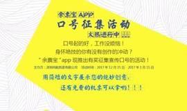 """""""余票宝""""APP口号征集——想口号,赢机票"""