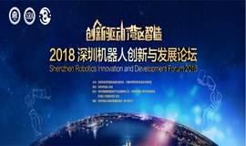 2018深圳机器人创新与发展论坛及年会活动预告