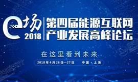 2018第四届能源互联网产业发展高峰论坛