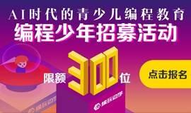 AI时代的少儿教育:300位编程少年招募计划—深圳站
