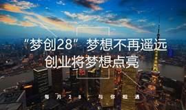 """""""梦创28""""第27期 携手路演去哪 精品投融资路演,现场大咖&VC与您相约!"""