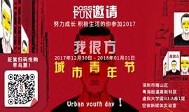 2017城市青年节丨遇见2999位与你一样不甘平凡的青年