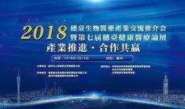 2018穗台生物医药产业交流推介会暨第七届穗台健康医疗论坛
