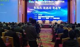 亚太电池展以会议协办单位出席第四届中国动力电池大会