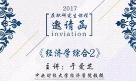 中央财经大学资本运营与投融资高级研修班(试听课)