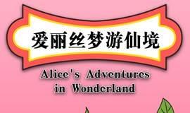 【红剧场】《爱丽丝梦游仙境》开启一场奇妙的梦幻之旅!