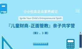 『儿童财商-正面管教』亲子共学营@国内第一家儿童友好公益商店