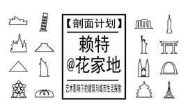 【剖面之旅】赖特@花家地——艺术影响下的建筑与城市生活探索(第2期)