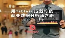 【DataGirls-Tableau专场02期】用Tableau成就你的商业数据分析师之路