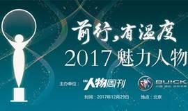 前行,有温度:别克2017魅力人物致敬盛典全新启航!