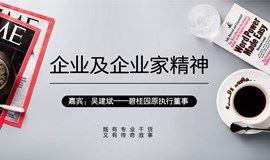 抢座 | 从碧桂园到阳光城,资本奇人吴建斌讲述他眼中的企业家精神
