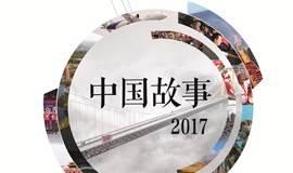 中国故事2017