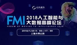 2018人工智能与大数据高峰论坛-上海站