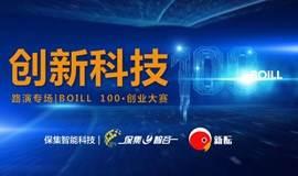 BOILL 100·创业大赛-创新科技专场路演