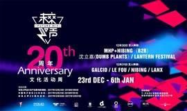 跨年电音趴 | 未来之声·20周年文化活动周