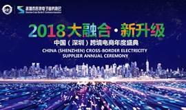 中国(深圳)跨境电商年度盛典暨第15季百佬汇大咖论坛