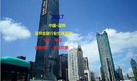 第17期深圳金融界活动行——交友,学习,项目对接,业务推广