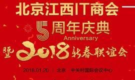 北京江西IT商会五周年庆典暨2018迎新晚会