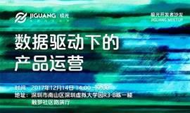 数据驱动下的产品运营——极光开发者沙龙JIGUANG MEETUP