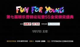 Fun for Young:第七届娱乐营销5S金奖正在申报中