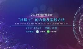 """""""社群+""""的力量及实践方法——2018年社群私享会"""