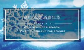 Epicurissimo逸觯鸡尾酒嘉年华