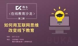 布卡在线教育沙龙第二期:如何用互联网思维改变线下教育