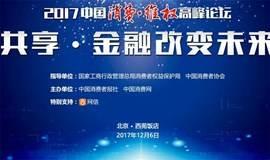 """2017""""共享·金融改变未来""""分论坛"""