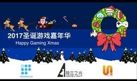 2017圣诞游戏嘉年华 Happy Gaming Xmas!!