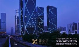 2018展望:中国投资与全球资产配置(新金荟)