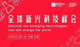 EmTech China(International Version)