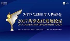 2017共享农庄发展论坛