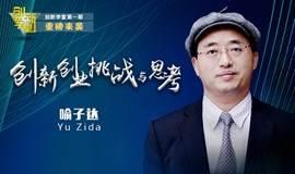 前海尔集团执行副总裁喻子达:创新创业的挑战与思考|创新学堂