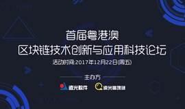 首届粤港澳区块链技术创新与应用科技论坛