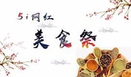 """5i飞马旅""""网红美食祭"""""""
