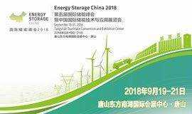 国际储能峰会ESC