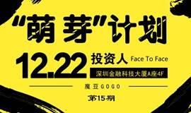 """魔豆GOGO  """"萌芽""""计划——第15期"""
