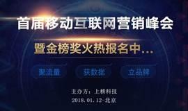第一届移动互联网营销峰会 暨金榜奖、金牌商务奖 火热报名中