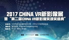 """2017China VR新影像展 暨""""VR新影像奖颁奖盛典"""""""