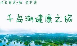 【抓住2017年的尾巴】拎户营-千岛湖健康之旅