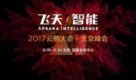 2017云栖大会北京峰会 | 中小企业云灾备建设专场