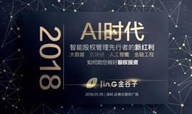 AI时代-智能股权管理先行者的新红利