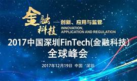 2017中国FinTech(金融科技)全球峰会