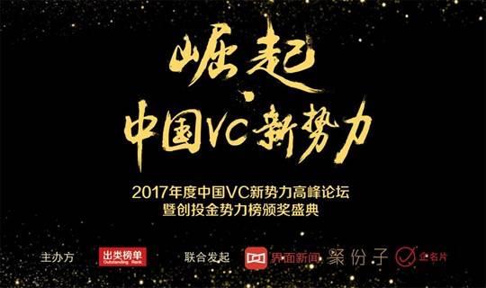 2017年度中国VC新势力高峰论坛暨创投金势力榜颁奖盛典